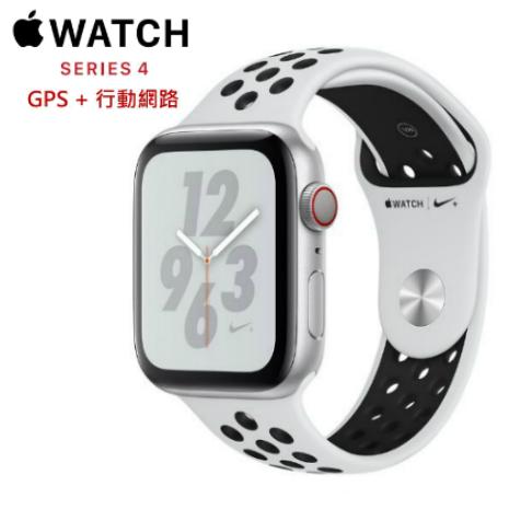 【直降】Apple Watch Nike+Series4_44mm GPS+行動網路LTE版-銀色配上純銀白色配黑色 Nike 運動錶帶(MTXK2TA/A)