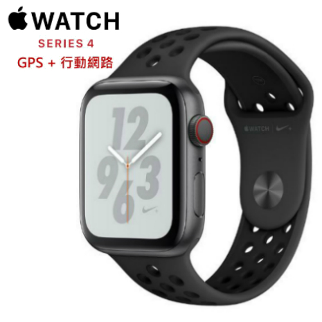 【直降】Apple Watch Nike+ Series 4 44mm GPS+行動網路 LTE 版 太空灰配黑色 Nike 運動錶帶 (MTXM2TA/A)