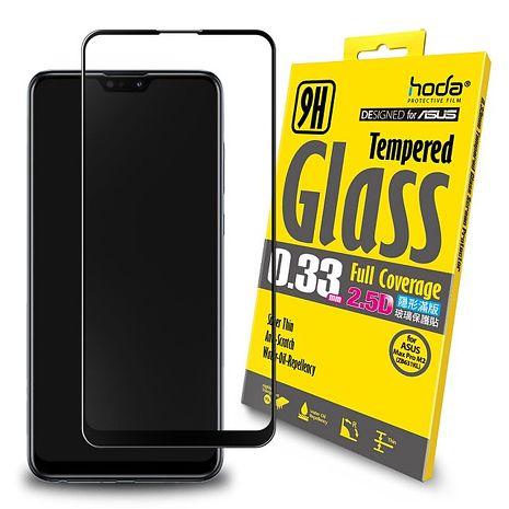 【hoda】ASUS Max Pro M2 (ZB631KL) 滿版玻璃保護貼