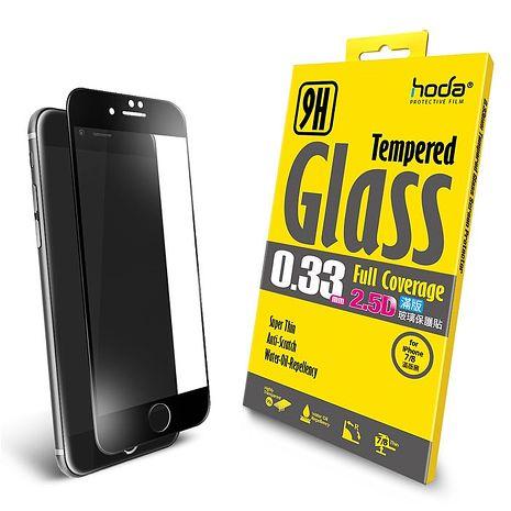 HODA iPhone 7/8 滿版玻璃保護貼-黑