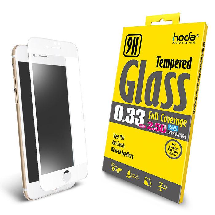 HODA iPhone 7 Plus/8 Plus 滿版玻璃保護貼-白