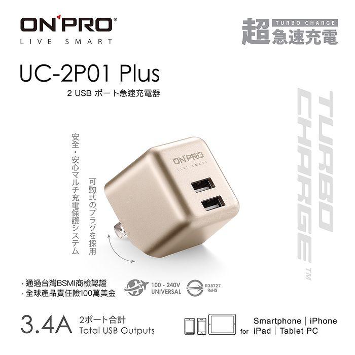 【快速出貨】$349 /件【5入組】ONPRO 3.4A 雙輸出USB急速充電器-香檳金(多入賣場)