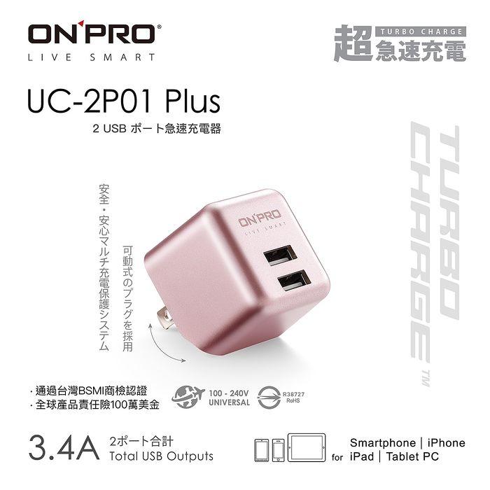【快速出貨】5入組ONPRO 3.4A 雙輸出USB急速充電器-玫瑰金 $349 /件