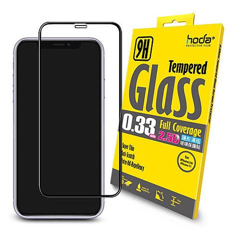 HODA iPhone 11 滿版玻璃保護貼 (XR 可通用)