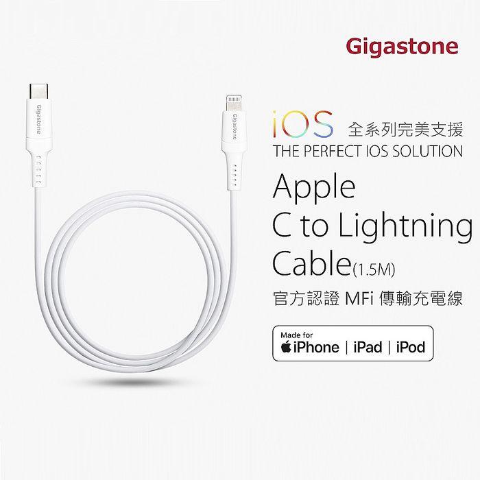 【Gigastone】Apple lightning to USB Type-C 傳輸充電線1.5M (活動)