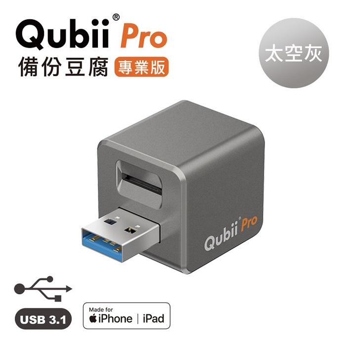 Qubii Pro備份豆腐專業版-灰 (不含記憶卡)