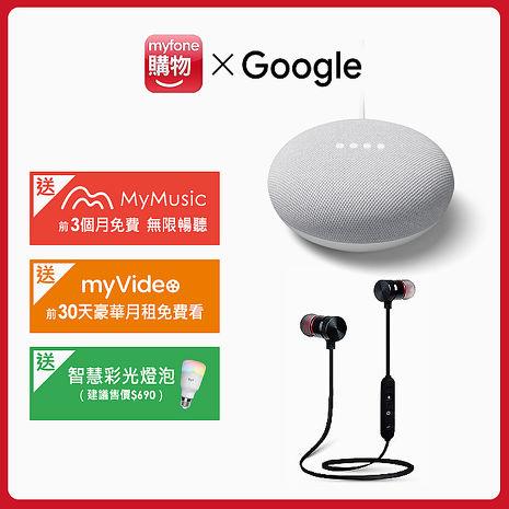Google Nest Mini 中文化智慧音箱 (粉炭白) + Gigastone GB-5421B 磁吸式運動藍牙耳機-黑