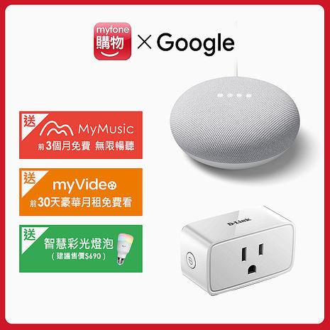 (結帳驚喜價)限時優惠!Google Nest Mini 中文化智慧音箱 (粉炭白) + D-Link 迷你Wi-Fi智慧插座 DSP-W118 (白)