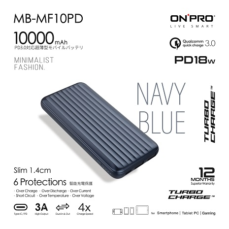 ONPRO MB-MF10PD 10000mAh 快充行動電源-藍