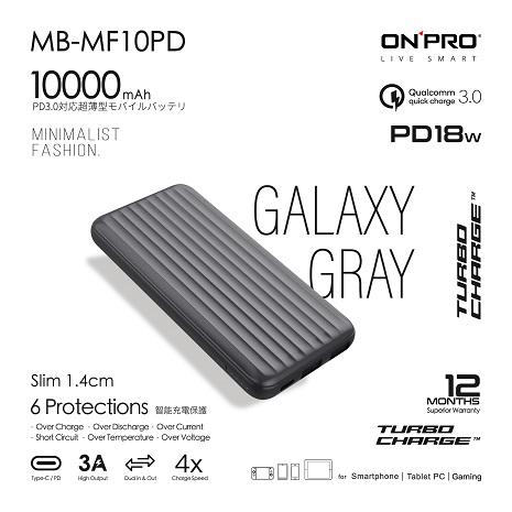 【快速出貨】ONPRO MB-MF10PD 10000mAh 快充行動電源-灰