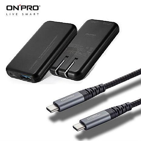 ONPRO PD18W+QC 3.0雙快充超薄旅充-黑+ONPRO Type-C to Type C鋁合金快速充電傳輸線-黑