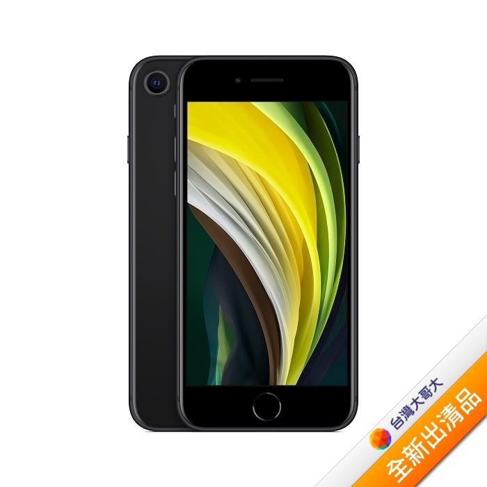 Apple iPhone SE 128G (黑)【全新出清品】【含藍芽耳機】