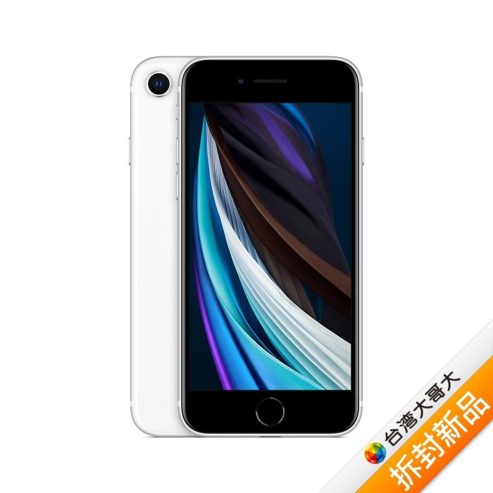 Apple iPhone SE 128G (白)【拆封新品】(送滿版邊緣強化保貼+透亮保護套)
