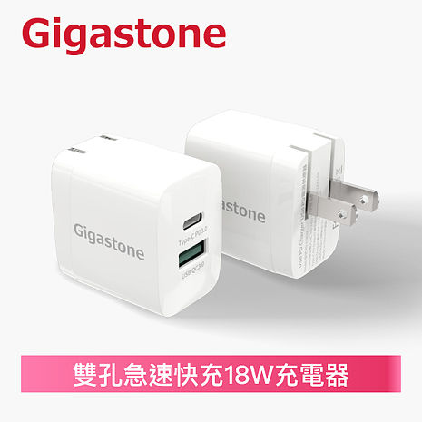 Gigastone PD3.0 高速雙孔充電器-白(活動)