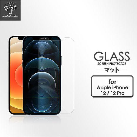 iPhone 12/12 Pro 9H鋼化玻璃保護貼(活動)