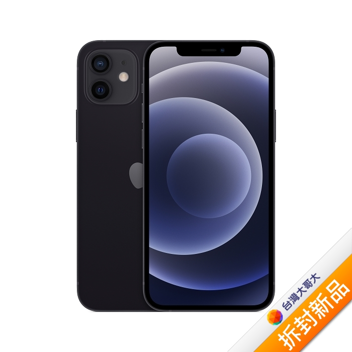 Apple iPhone 12 256G (黑) (5G)【拆封新品】