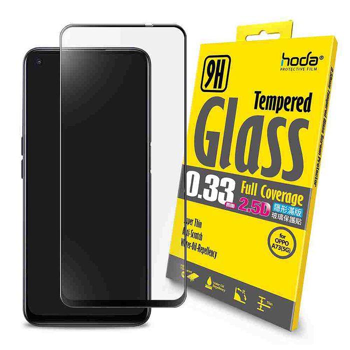 【快速出貨】hoda OPPO A73 滿版玻璃保護貼