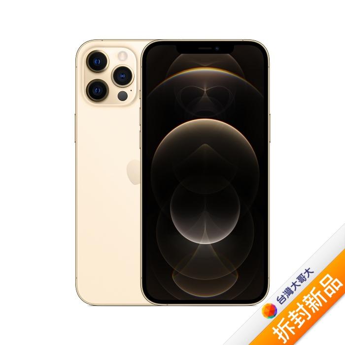 【快速出貨】Apple iPhone 12 Pro Max 256G (金) (5G)【拆封新品】