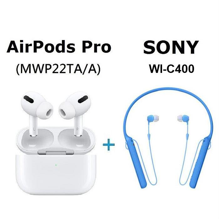 【超值組】Apple原廠 AirPods Pro 無線耳機 (MWP22TA/A)+SONY WI-C400 無線藍牙頸掛式耳機-藍