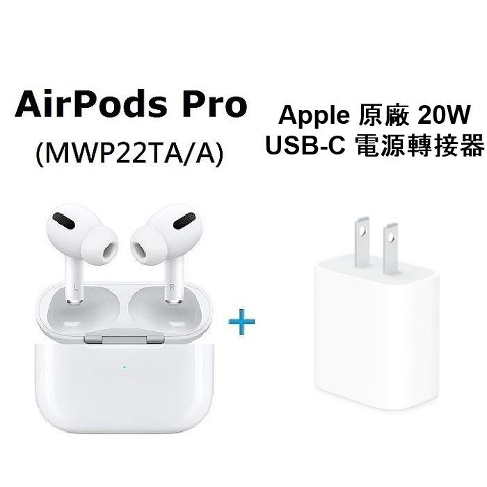 【超值組】Apple原廠 AirPods Pro 無線耳機(MWP22TA/A)+Apple 原廠 20W USB-C 電源轉接器(MHJA3TA/A)