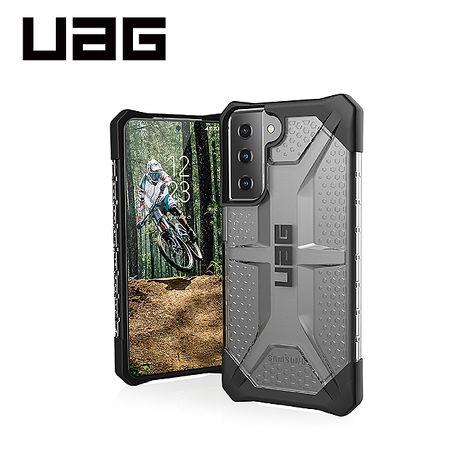 Samsung S21 UAG耐衝擊保護殼-透明