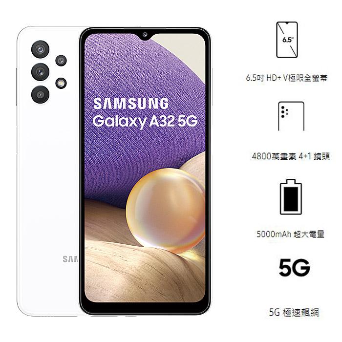 【快速出貨】Samsung Galaxy A32 4G/64G(白)(5G)6.5八核心大電量智慧手機【保護貼組合】