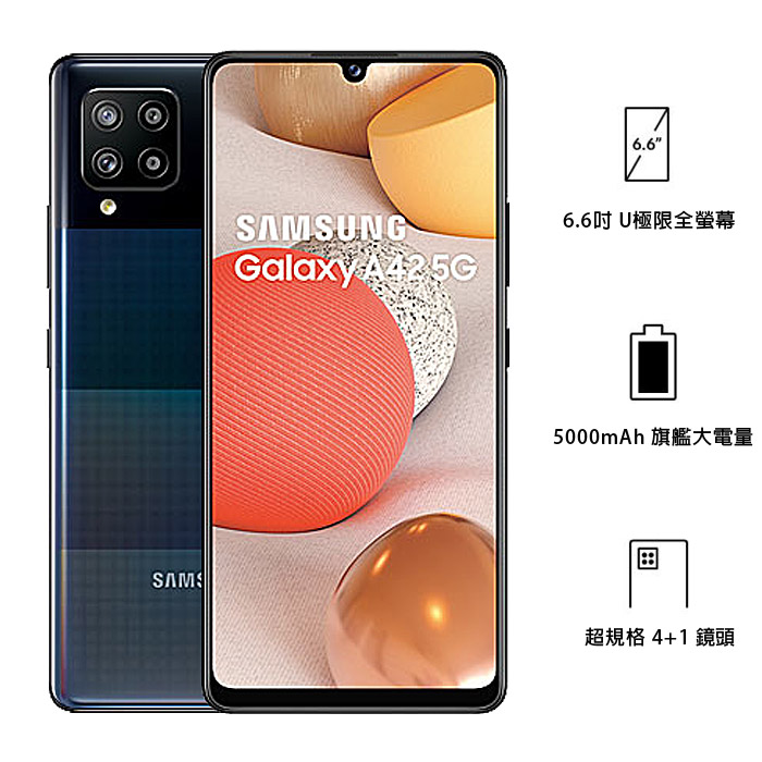 Samsung Galaxy A42 6GB/128GB(黑)(5G)【單機下殺】