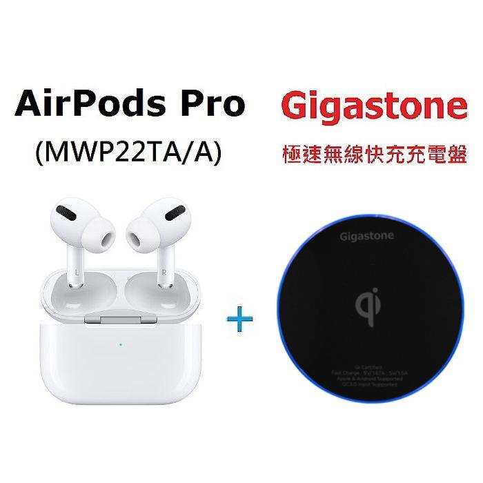【快速出貨】Apple 原廠 AirPods Pro 無線耳機 (MWP22TA/A) (美商蘋果) + 【Gigastone】GA-9600 極速無線快充充電盤-黑【超值組】