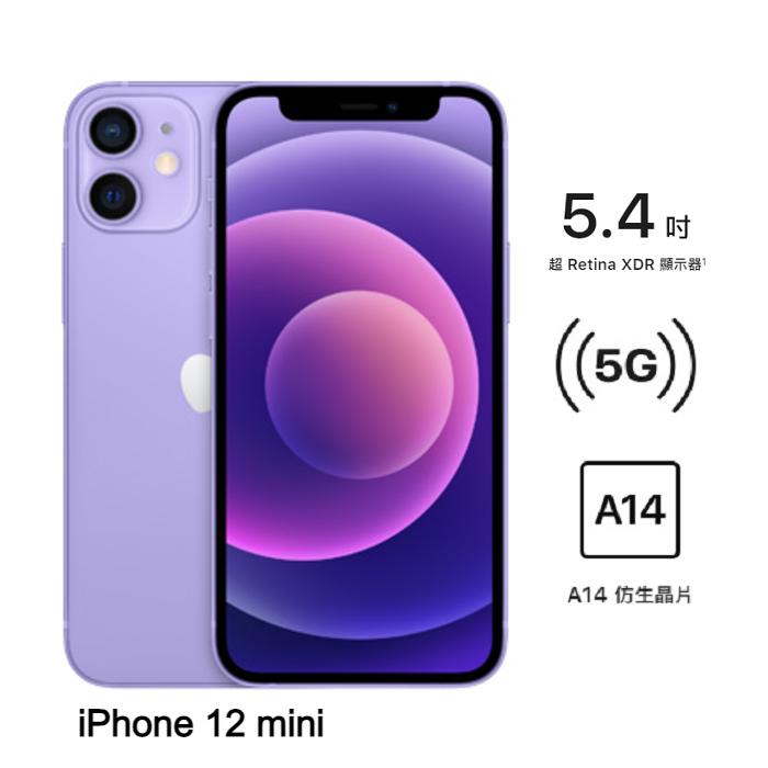 【快速出貨】Apple iPhone 12 mini 128G (紫) (5G)(領券折千)