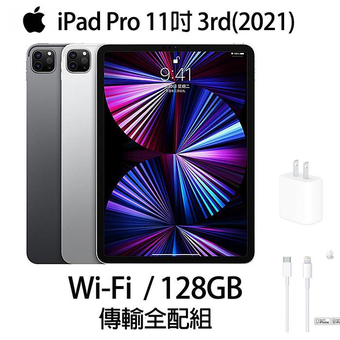 【快速出貨】Apple iPad Pro 11 3rd(2021)128GB(銀)(WiFi)11吋平板電腦【傳輸全配組】