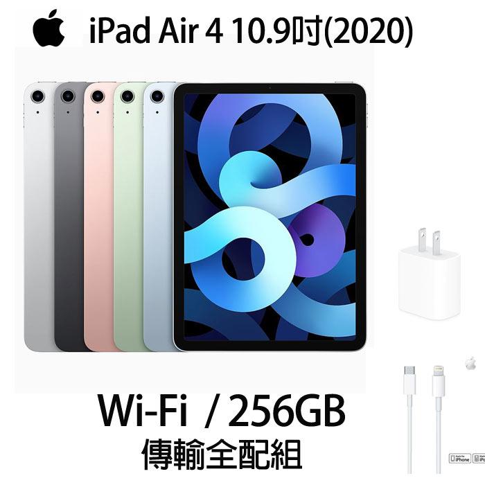 【快速出貨】Apple iPad Air 4平板電腦(2020) 玫瑰金 (10.9吋/256GB/WiFi)【傳輸全配組】