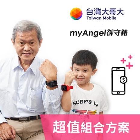 內含360天服務 台灣大myAngel御守錶 兒童智慧定位手錶 超值組-紅色款