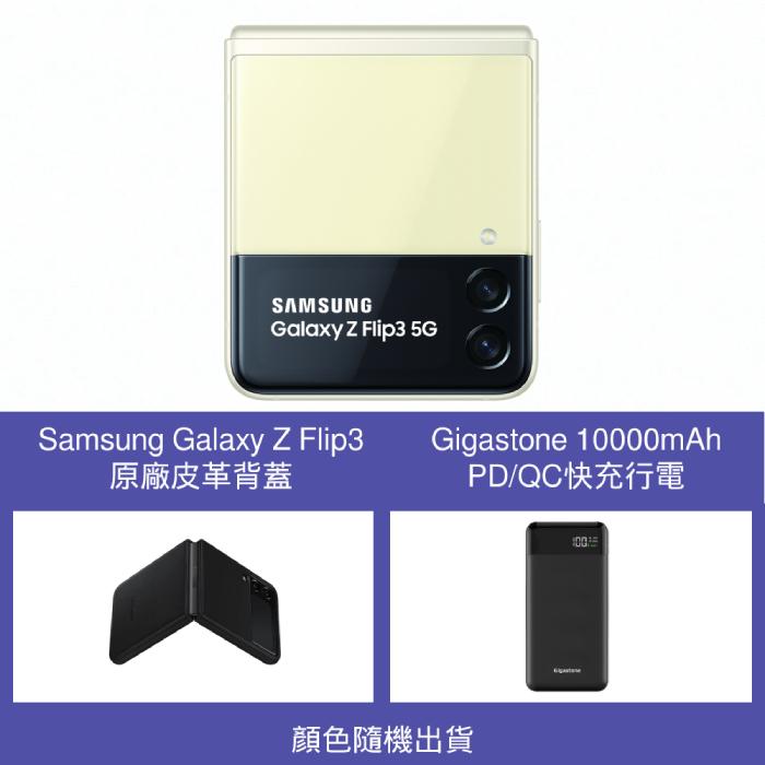 【快速出貨】Samsung Galaxy Z Flip3 5G F7110 8GB/128GB 絲絨白【原廠皮套行電組】