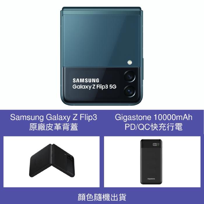 【快速出貨】Samsung Galaxy Z Flip3 5G F7110 8GB/256GB 石墨綠【原廠皮套行電組】