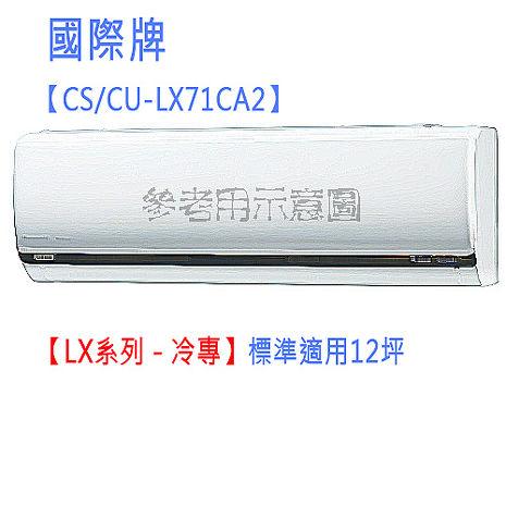 國際牌奈米水離子ECO NAVI節能空調分離冷氣CS/CU-LX71CA2(標準12坪用)