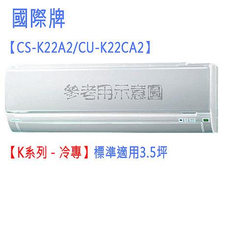 國際牌自體淨變頻分離式冷氣CS-K22A2/CU-K22CA2(標準3.5坪用)