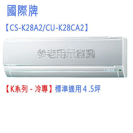 國際牌自體淨變頻分離式冷氣CS-K28A2/CU-K28CA2(標準4.5坪用)