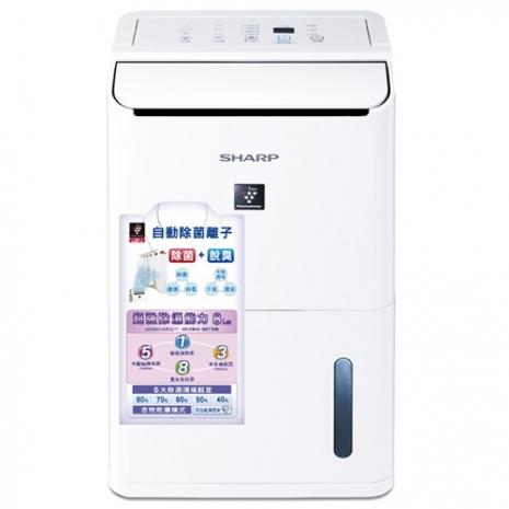 夏普8L自動除菌離子溫濕感應除濕機DW-D8HT