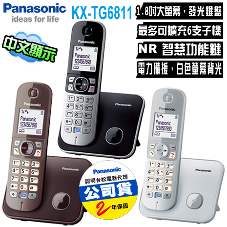 Panasonic國際牌 DECT數位中文無線電話(三色)KX-TG6811*送4合1果凍讀卡機黑