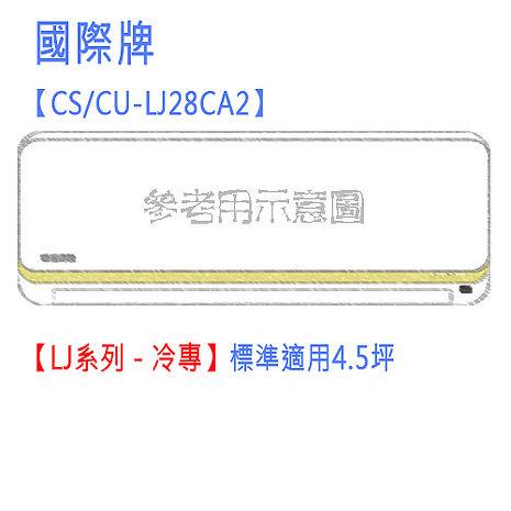 國際牌ECO NAVI 變頻LJ豪華系列冷專分離式CS/CU-LJ28CA2(標準4.5坪用)