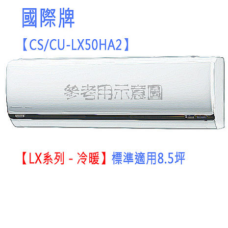 國際牌奈米水離子ECO NAVI節能空調分離冷暖氣CS/CU-LX50HA2(標準8.5坪用)