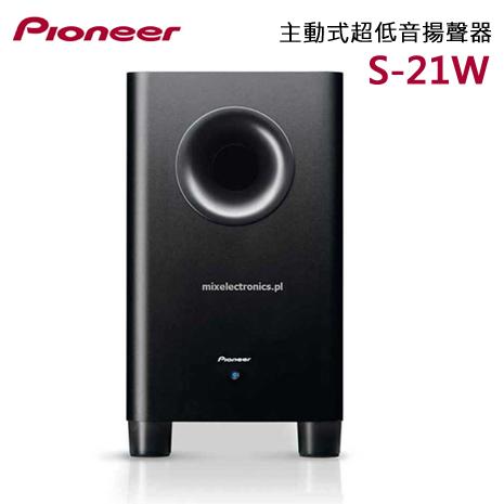 Pioneer先鋒 主動式超低音揚聲器(S-21W)*送雙星牌14吋立扇