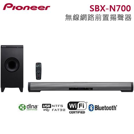 Pioneer先鋒無線網路前置揚聲器系統(SBX-N700)