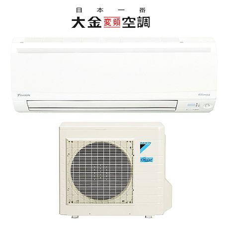 大金7坪變頻1對1大關系列冷暖分離式RXV41NVLT/FTXV41NVLT