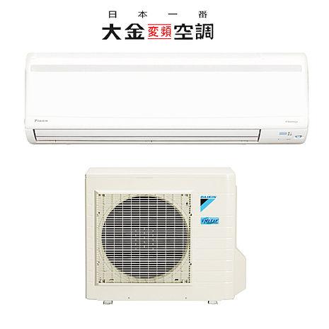 大金8.5坪變頻1對1大關系列冷暖分離式RXV50NVLT/FTXV50NVLT
