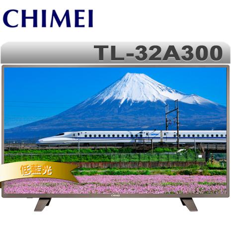 CHIMEI奇美 32吋 低藍光液晶顯示器+視訊盒(TL-32A300)