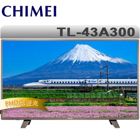 CHIMEI奇美 43吋 FHD低藍光液晶顯示器+視訊盒(TL-43A300)