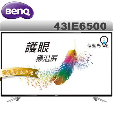 BenQ 43吋 黑湛屏低藍光FHD液晶顯示器+視訊盒(43IE6500)*送雙星牌14吋立扇
