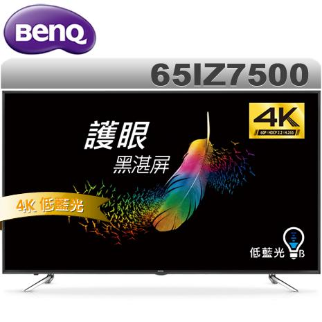 BenQ 65吋護眼低藍光 4K LED液晶顯示器+視訊盒(65IZ7500)*送基本安裝+國際14吋微電腦立扇