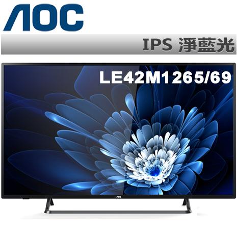 AOC艾德蒙 42吋IPS 淨藍光液晶顯示器+視訊盒(LE42M1265/69)